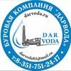 ДАРВОДА - БУРЕНИЕ СКВАЖИН НА ВОДУ Челябинск