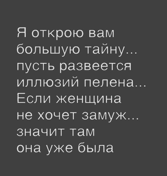 Чистая правда..