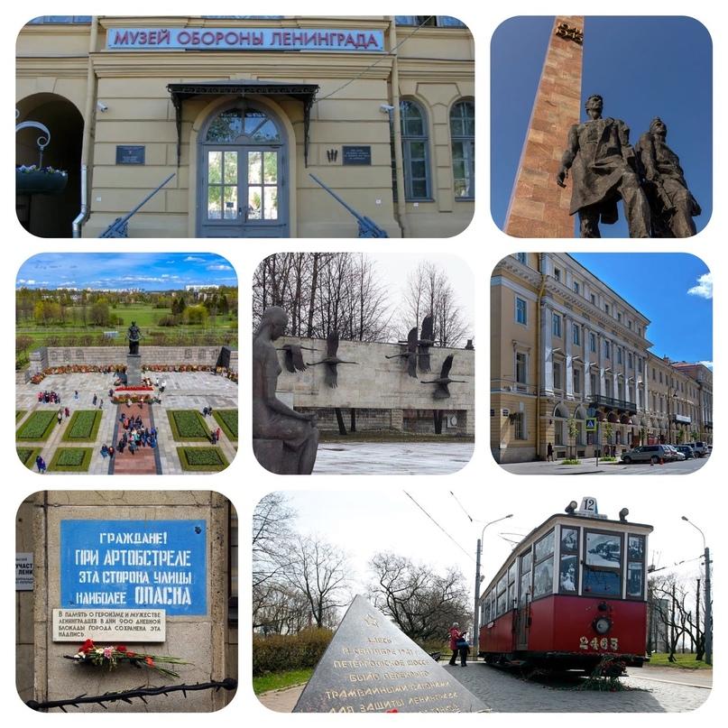 Памятные места Петербурга, имеющие отношение к Великой Отечественной войне.