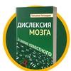 Первая книга Татьяны Гогуадзе о дислексии