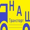 Грузоперевозки Сыктывкар. НАШ Транспорт