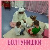 малышам 2-4 лет