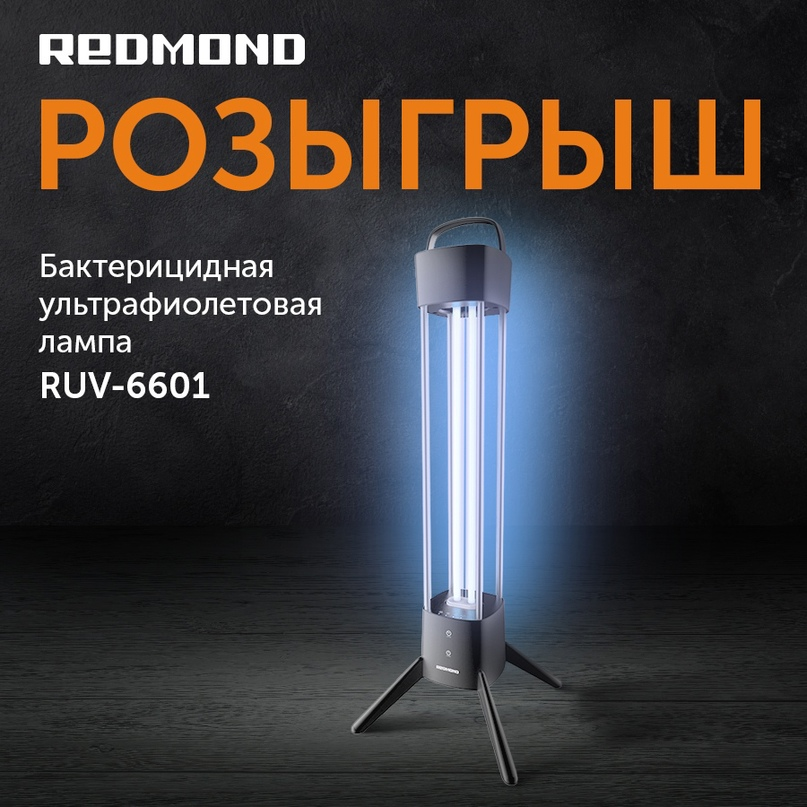 РОЗЫГРЫШ 🎁 Бактерицидной УФ-лампы REDMOND RUV-6601!