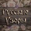 """тм """"Русские Узоры"""""""