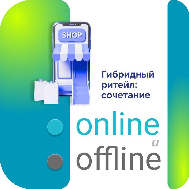Гибридный ритейл: сочетание онлайна и офлайна