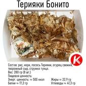 Терияки Бонито (280 гр)