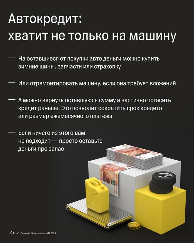 С автокредитом в Тинькофф можно купить автомобиль из салона или у частного прода...