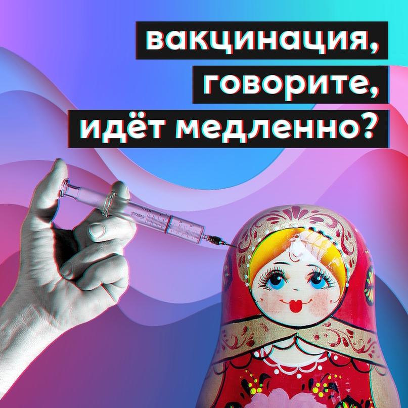 Вакцинация, говорите, идёт медленно