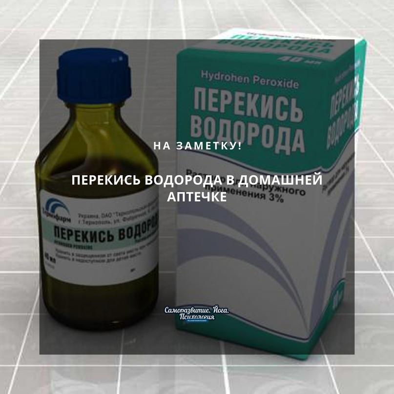 Перекись водорода в домашней аптечке.