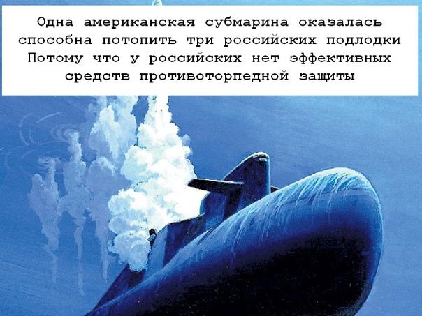 Военный эксперт заявил, что всего одна американская субмарина способна потопить...