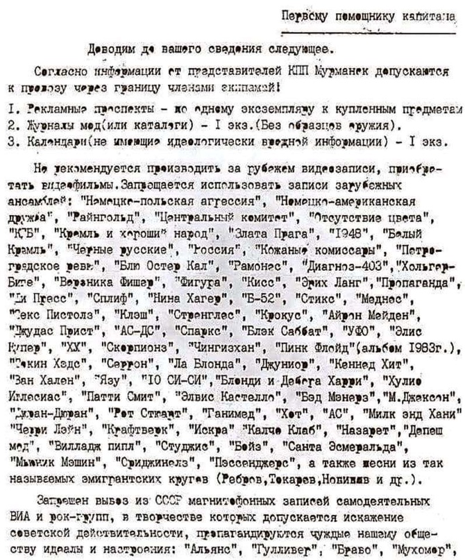 Рекомендации партийных органов по ввозу/вывозу в СССР музыкальной продукции, Мурманск, 1986 год.