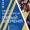 Gravity IndoorTriCup 2020/21