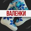 Валенки производитель Челябинск | опт, розница