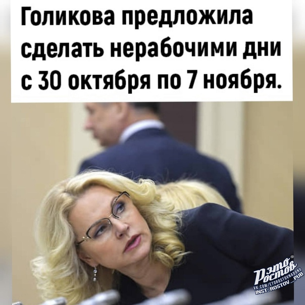 Голикова предложила объявить с 30 октября по 7 ноября нерабочие дни.