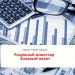"""Курс """"Разумный инвестор"""" базовый пакет"""
