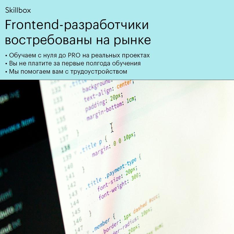 < ... > Рынку требуются Frontend-разработчики уровня PRO! Всё обучение берем на...