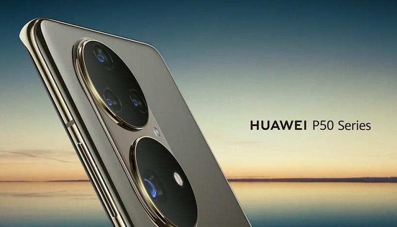 Huawei P50 может стать еще одним флагманом на Snapdragon 888
