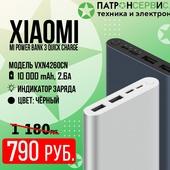 Xiaomi Mi Powerbank 3 Quick Charge черный
