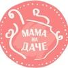 """Рестораны """"Мама на Даче"""""""