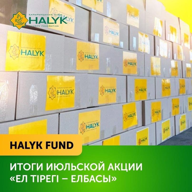 Фонд «Халык» подвел итоги очередной благотворительной акции «Ел тірегі
