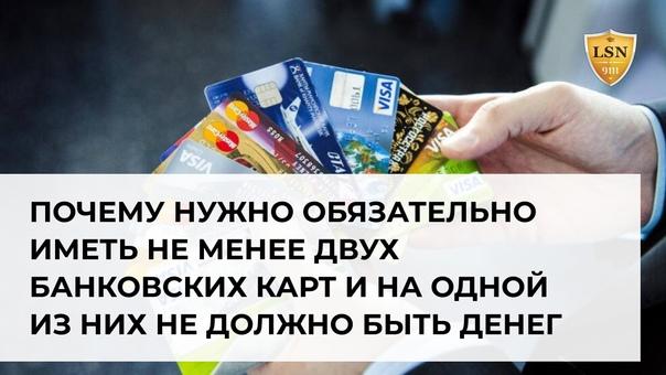???? Банковские карты настолько плотно вошли в нашу...