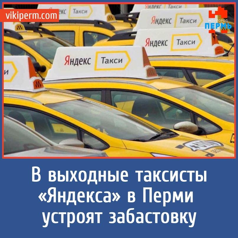 В выходные таксисты «Яндекса» в Перми устроят забастовку