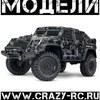 CRAZY-RC Радиоуправляемые модели