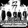 09.01.21 Оргия Праведников - новый альбом!
