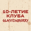 10-летие клуба Гластонберри   Москва