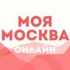 Моя Москва.онлайн