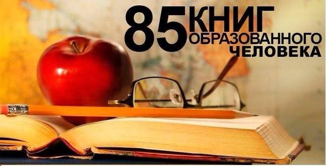 85 книг образованного человека