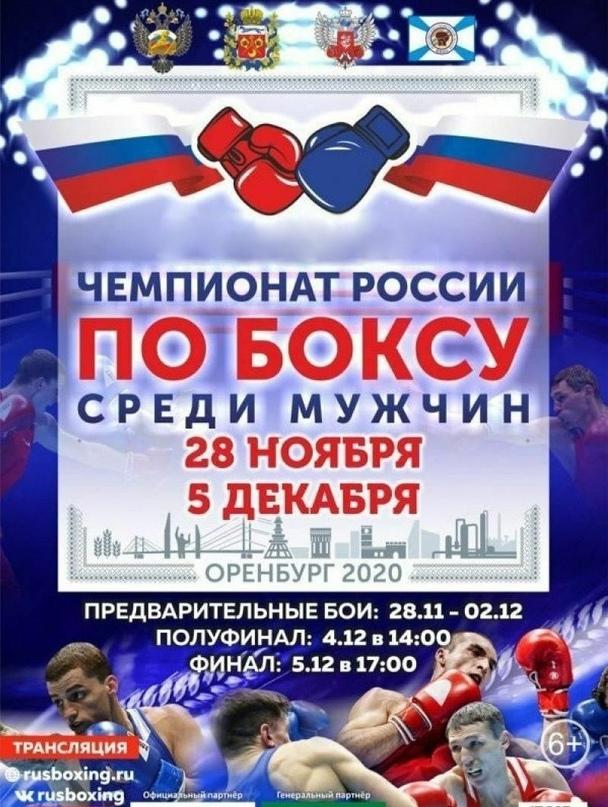 Чемпионат России по боксу среди мужчин будет проходить с 28 ноября по 5 декабря...