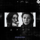 OFLIYAN & Ёлка – «Друг»