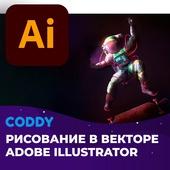 Рисование в векторе (Adobe illustrator) 10-17 лет