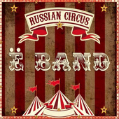 """Ё band"" - полноформатный альбом (LP) ""Russian Circus"" (2019)"