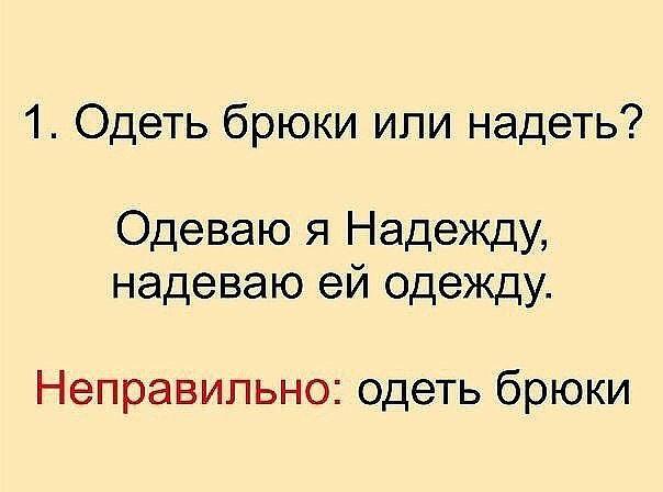 📎 Это надо знать!