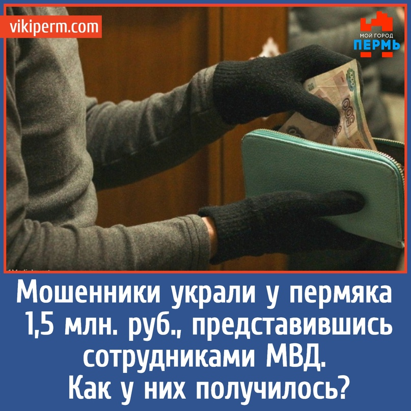 Мошенники украли у пермяка 1,5 миллиона рублей, представившись сотрудниками МВД....