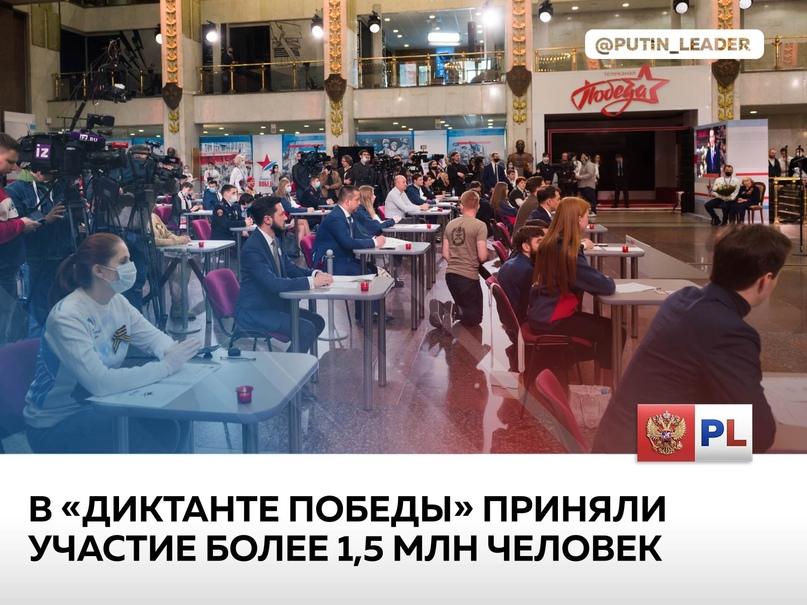 Более 1,5 млн человек приняло участие в международной акции «Диктант Победы». Об...