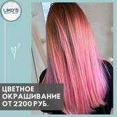 Цветное окрашивание - от 2200 руб