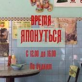 "Акция ""Время ЯПОНУТЬСЯ"""