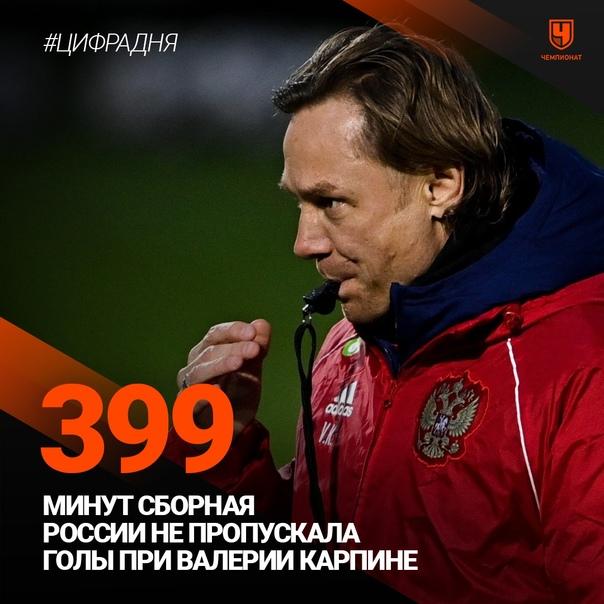 Сухая серия сборной России прервалась на красивой цифре,...