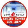 Балконы Окна Двери Ворота Потолки Барнаул Бийск