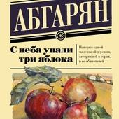 Наринэ Абгарян. С неба упали три яблока.