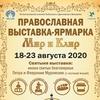 Выставка «Мир и Клир» в Рыбинске и Тутаеве!