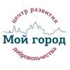 """ЦЕНТР РАЗВИТИЯ ДОБРОВОЛЬЧЕСТВА """"МОЙ ГОРОД"""""""