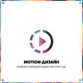 Motion-дизайн | Анимация