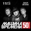 Машина Времени — Архангельск — 1 марта 2021