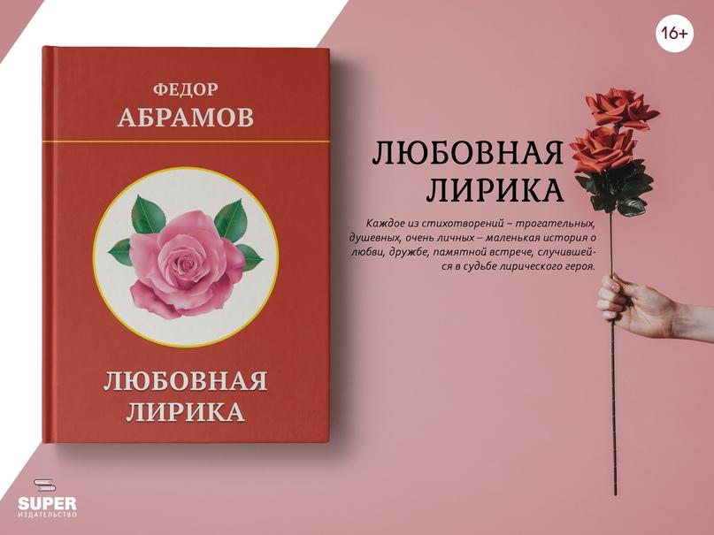 📚Поэтический сборник «Любовная лирика» современного писателя Федора Абрамова