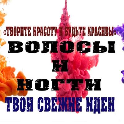 Волосы-И-Ногти Волосы-И-Ногти, Харьков