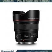 YongNuo 14mm f/2.8 Canon EF автофокусное
